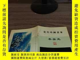 二手書博民逛書店罕見當代中國畫家李安光Y242730