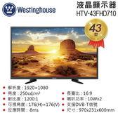 【佳麗寶】(Westinghouse美國西屋)-LED液晶顯示器-43型【HTV-43FHD710】含運送