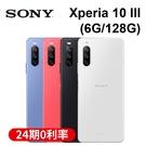 SONY Xperia 10 III 5G (6G/128G) 6吋 OLED顯示器 IP68 防塵防水 18W有線快充[24期0利率]