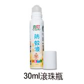 克叮 小花蔓澤蘭防蚊液滾珠瓶(嬰幼兒款) 30ml
