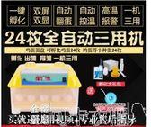 孵化機全自動小型家用型雞鴨鵝孵化器鴿子鳥蛋孵化箱孵蛋器 DF-可卡衣櫃