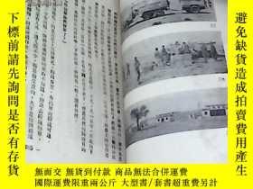 二手書博民逛書店罕見西藏人民的生活。。民國18年初版..【大16開12378 英