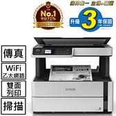 EPSON M2170 三合一雙網 黑白連續供墨複合機【上網登錄送7-11禮券$500元】