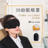 商旅寶遮光眼罩睡眠緩解眼疲勞3D立體透氣男女睡覺眼罩耳塞三件套  poly girl