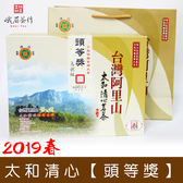 2019春 梅山鄉太和清心茗茶 烏龍組頭等獎 峨眉茶行