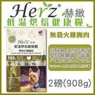 *KING WANG*Herz赫緻低溫烘焙健康飼料 美國新鮮火雞胸肉 (和巔峰同技術)2磅(908g)