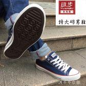 遠步春夏男布鞋低幫特大碼男鞋帆布鞋 學生鞋44-48大碼「千千女鞋」