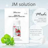 韓國 JM solution 積雪草調理紅色膠囊面膜 30ml【櫻桃飾品】【30060】