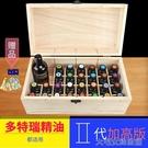 精油收納32格精油收納木盒15ML盒子精油瓶實木木制箱瑞特收納盒木箱加 大宅女韓國館YJT