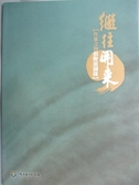 【書寶二手書T9/社會_QEV】繼往開來:作家文物捐贈展圖錄_簡弘毅