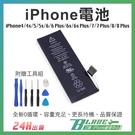 【刀鋒】現貨 iPhone全新電池 4/...