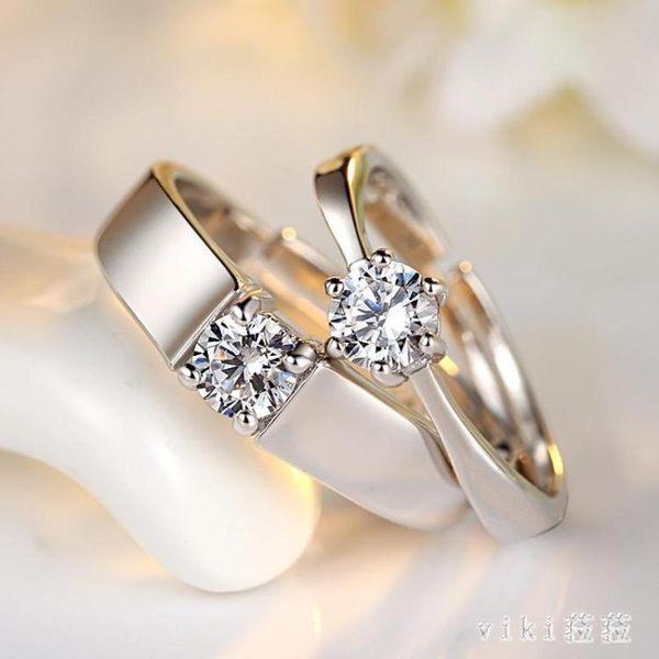 情侶戒指女日韓潮人學生簡約結婚對戒仿真鉆戒情人節禮物送女友 nm4134 【VIKI菈菈】