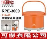 THERMOS 膳魔師 RPE-3000 悶燒鍋 3.0L 3-5人份 不繡鋼真空 日本國內銷售第一名 可傑