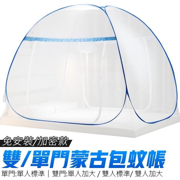蚊帳 蒙古包 防蚊 睡簾 折疊 免安裝 帳篷 雙門 單門 彈開式 鋼絲 戶外 登山 露營 嬰兒床 便攜 加密