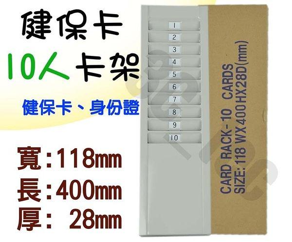 健保卡鐵製卡架 [ 身份證件 IC卡 10人份卡箱  ] 可壁掛 ~非打卡鐘卡架