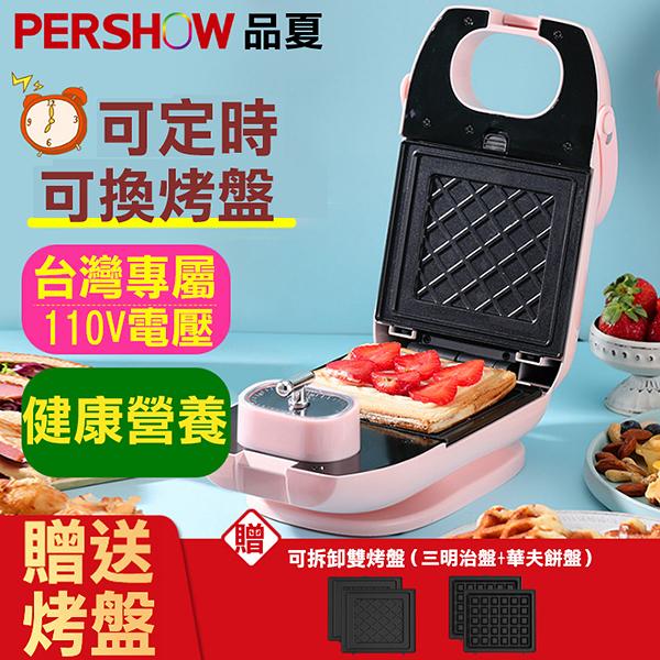 現貨 110V 品夏三明治機(送三明治盤 華夫餅盤)早餐機網紅輕食機多功能麵包機 618年中慶