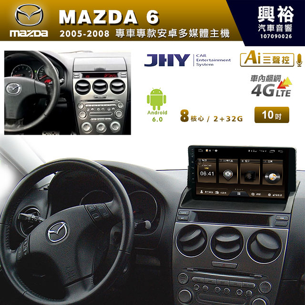 【JHY】2005~08年MAZDA6 m6專用9吋螢幕MS6安卓多媒體主機*安卓+三聲控*送1年4G網+LiTV影視1年