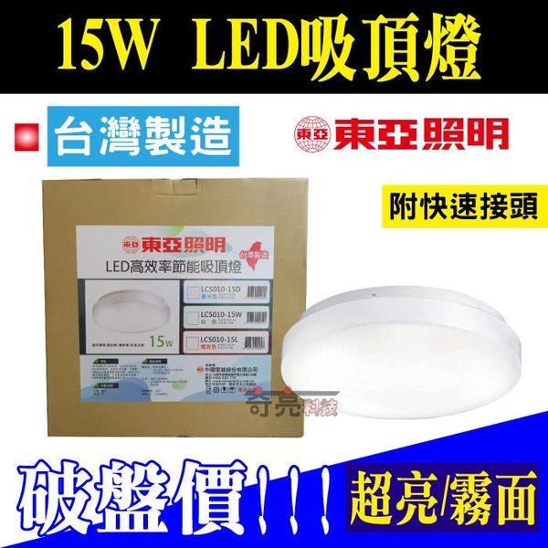 【奇亮科技】附發票 東亞 15W LED吸頂燈 乳白罩 台灣製造 LED晶片 陽台燈、客廳燈、房間燈 LCS010