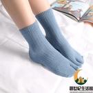 二趾襪秋冬分趾襪兩指襪保暖加厚抗凍加毛腳趾居家仿貂絨【創世紀生活館】