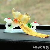 如意葫蘆車用香水擺件車內座式裝飾車載飾品車香水座大容量  『歐韓流行館』