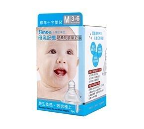 小獅王辛巴 母乳記憶超柔防脹氣奶嘴-標準十字嬰兒(M)-1入 [仁仁保健藥妝]