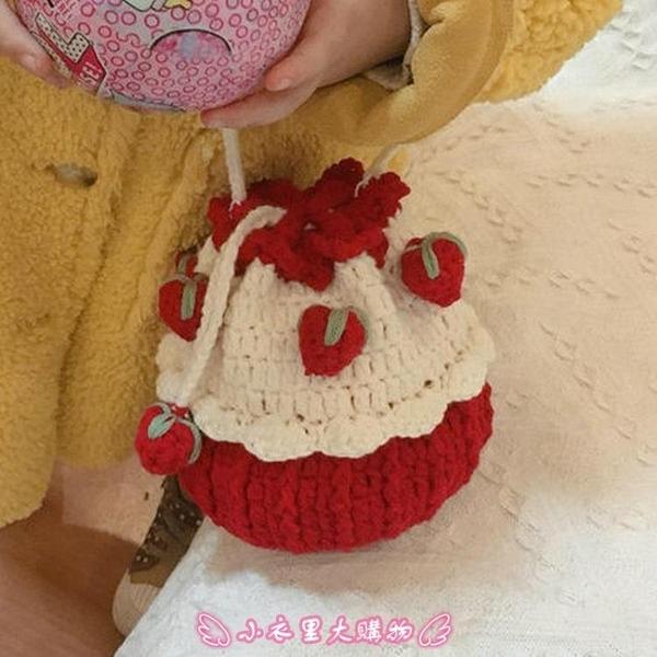 手工編織包包 草莓蛋糕包包diy材料包鉤針冰條線自制網紅同款禮物DIY線交換禮物 - 小衣里