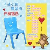 兒童幼兒園桌椅子靠背塑膠加厚小板凳寶寶椅家用嬰幼兒創意凳