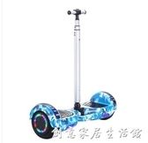 智慧電動自平衡車雙輪智慧思維車成人體感車兒童兩輪扭扭車帶扶桿WD 創意家居生活館