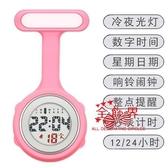 懷錶 護士錶掛錶電子數字男女款硅膠夜光可愛懷錶學生考試防水胸錶 多款