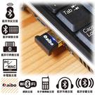 [哈GAME族]滿399免運費 鈞嵐 aibo USB Bluetooth V4.0 微型藍芽傳輸器 LY-MIC-BT001-V4 支援EDR+A2DP