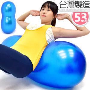 台灣製造53cm雙弧面花生球(抗力球瑜珈球.韻律球彈力球.健身球彼拉提斯球.復健球體操球大球操