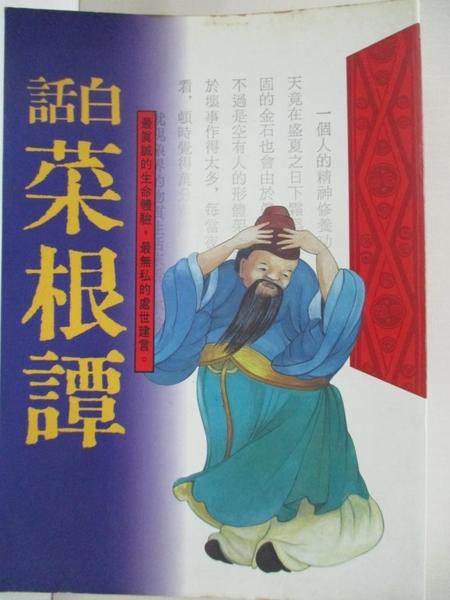 【書寶二手書T2/勵志_HJS】白話菜根譚_原價250元_馮作民