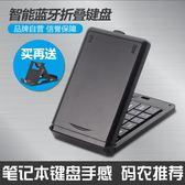 精亞折疊鍵盤藍牙無線ipad平板手機電腦迷你便攜小鍵盤三繫統通用 萬聖節滿千八五折搶購
