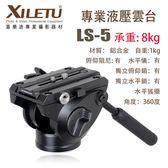 XILETU LS-5 喜樂途專業油壓雲台(公司貨)