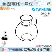 【一期一會】【日本代購】日本 TWINBIRD 雙鳥牌 虹吸式咖啡機 CM-AF67 下壺 CM-D853 CM-D854