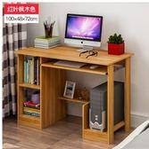 電腦桌迷你家用簡約現代 筆記本臺式桌辦公創意寫字臺桌子 法布蕾輕時尚igo