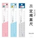 【筆坊】青青 CHOICE系列 CR-99 30cm摺疊定規尺