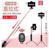 手機支架 自拍桿通用型迷你無線藍芽自排三腳架適用華為蘋果x小米手機8p拍照神器干xr棒