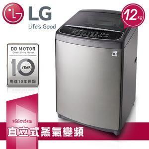【LG樂金】LG 12kg 蒸善美DD直驅變頻洗衣機 WT-SD126HVG 含基本安裝配送