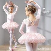 表演服裝 兒童女童練功服秋季幼兒芭蕾舞裙考級服中國舞女孩跳舞裙 df4863【大尺碼女王】