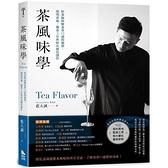 茶風味學:焙茶師拆解茶香口感的秘密,深究產地、製茶工序與焙火變化創作