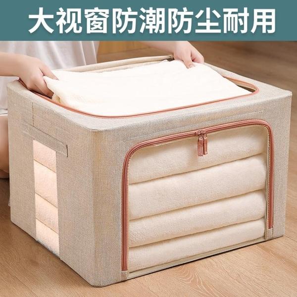 棉麻衣服收納箱布藝衣物搬家整理盒箱子摺疊衣櫃宿舍儲物筐袋家用 「雙11狂歡購」