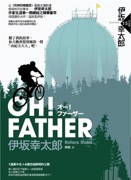 (二手書)OH! FATHER