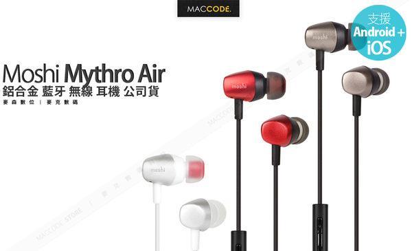 Moshi Mythro Air 鋁合金 藍牙 無線 耳機 公司貨 支援 iPhone 公司貨