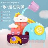 洗澡玩具寶寶洗澡玩具兒童嬰兒游泳戲水沐浴男孩女孩小孩抖音噴水套裝組合 雙十二特惠