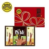 【黑橋牌】大厚禮經典肉乾禮盒-網路限定包裝 (端午禮盒/伴手禮盒)