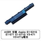 ACER E1-531 Aspire E1-531G E1-571 E1-571G V3-471 V3-471g 全新 宏碁 電池