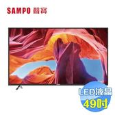 聲寶 SAMPO 49吋智慧聯網LED液晶電視 EM-49QT30D