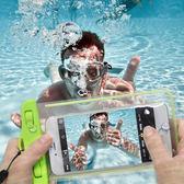 手機防水袋防水袋潛水套觸屏蘋果6S華為三星通用海邊度假潛泳溫泉防水包 爾碩數位3c
