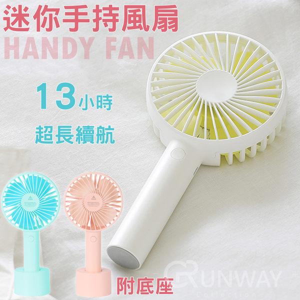 手持風扇 附台座 迷你隨身扇 桌用 手拿 USB充電 三檔風速 安全 寶寶風扇